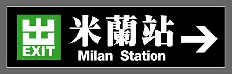 米蘭站網店